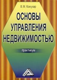 Основы управления недвижимостью ISBN 978-5-394-01712-4