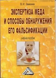 Экспертиза меда и способы обнаружения его фальсификации. ISBN 978-5-394-01719-3