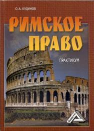 Римское право: Практикум ISBN 978-5-394-01721-6
