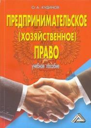 Предпринимательское (хозяйственное) право ISBN 978-5-394-01843-5