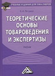 Теоретические основы товароведения и экспертизы ISBN 978-5-394-01879-4