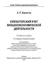 Бухгалтерский учет внешнеэкономической деятельности ISBN 978-5-394-01895-4