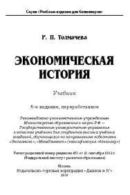 Экономическая история ISBN 978-5-394-01930-2