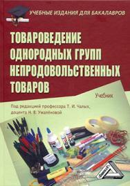 Товароведение однородных групп непродовольственных товаров ISBN 978-5-394-01966-1