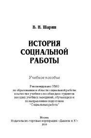 История социальной работы ISBN 978-5-394-01968-5