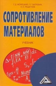 Сопротивление материалов ISBN 978-5-394-01972-2