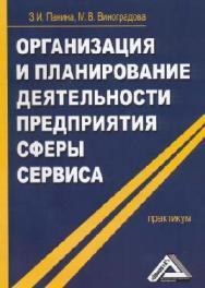 Организация и планирование деятельности предприятия сферы сервиса ISBN 978-5-394-01984-5