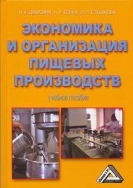Экономика и организация пищевых производств ISBN 978-5-394-01997-5