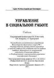 Управление в социальной работе ISBN 978-5-394-02028-5