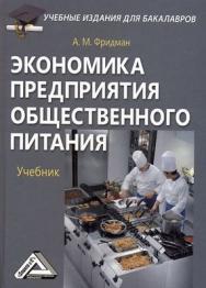 Экономика предприятия общественного питания ISBN 978-5-394-02069-8