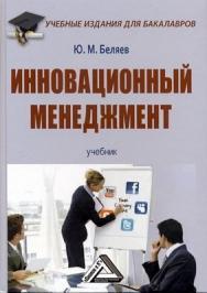 Инновационный менеджмент. Учебник ISBN 978-5-394-02070-4