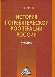 История потребительской кооперации России ISBN 978-5-394-02072-8