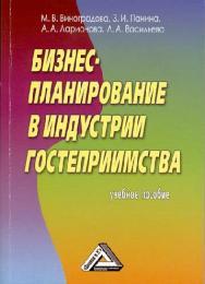 Бизнес-планирование в индустрии гостеприимства ISBN 978-5-394-02073-5