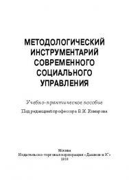 Методологический инструментарий современного социального управления ISBN 978-5-394-02083-4