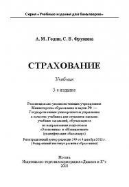 Страхование ISBN 978-5-394-02148-0