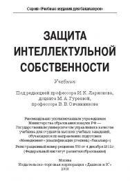 Защита интеллектуальной собственности ISBN 978-5-394-02184-8