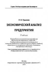 Экономический анализ предприятия ISBN 978-5-394-02187-9