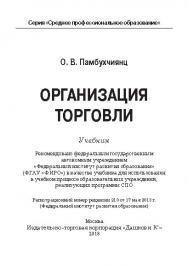 Организация торговли ISBN 978-5-394-02189-3
