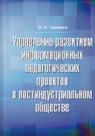 Управление развитием информационных педагогических проектов в постиндустриальном обществе ISBN 978-5-394-02319-4