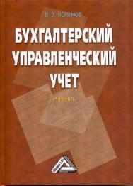 Бухгалтерский управленческий учет ISBN 978-5-394-02320-0