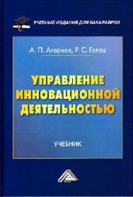Управление инновационной деятельностью ISBN 978-5-394-02328-6