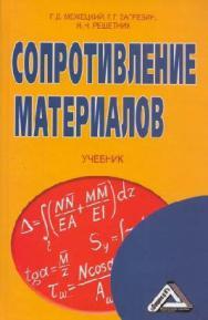 Сопротивление материалов. ISBN 978-5-394-02335-4