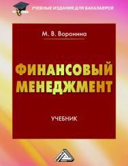 Финансовый менеджмент ISBN 978-5-394-02341-5