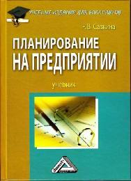 Планирование на предприятии. ISBN 978-5-394-02343-9