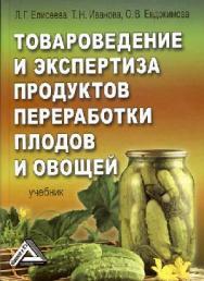 Товароведение и экспертиза продуктов переработки плодов и овощей ISBN 978-5-394-02366-8