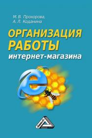 Организация работы интернет-магазина ISBN 978-5-394-02405-4