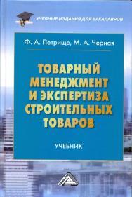 Товарный менеджмент и экспертиза строительных товаров ISBN 978-5-394-02418-4
