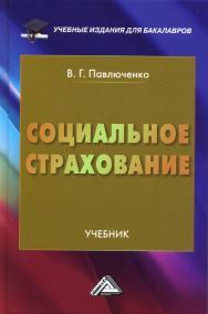 Социальное страхование ISBN 978-5-394-02422-1