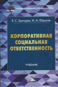 Корпоративная социальная ответственность ISBN 978-5-394-02477-1