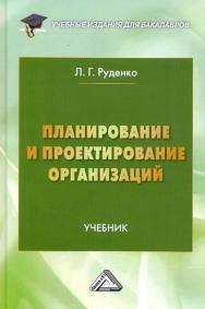 Планирование и проектирование организаций: Учебник для бакалавров ISBN 978-5-394-02497-9
