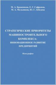 Стратегические приоритеты машиностроительного комплекса: инновационное развитие предприятий ISBN 978-5-394-02536-5