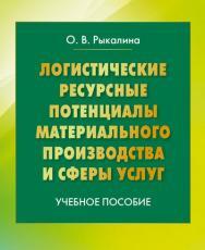 Логистические ресурсные потенциалы материального производства и сферы услуг ISBN 978-5-394-02578-5