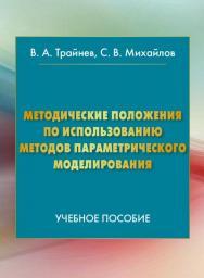 Методические положения по использованию методов параметрического моделирования ISBN 978-5-394-02585-3