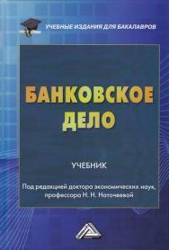Банковское дело ISBN 978-5-394-02591-4