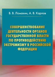 Совершенствование деятельности органов государственной власти по противодействию экстремизму в Российской Федерации ISBN 978-5-394-02592-1