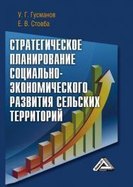 Стратегическое планирование социально-экономического развития сельских территорий (на материалах Нечерноземной зоны Республики Башкортостан) ISBN 978-5-394-02593-8