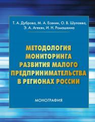 Методология мониторинга развития малого предпринимательства в регионах России ISBN 978-5-394-02668-3
