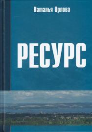 Ресурс: Новое прочтение и геоэкономическое измерение экспортного потенциала ISBN 978-5-394-02669-0