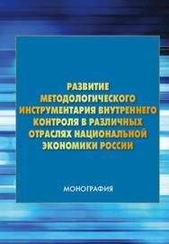Развитие методологического инструментария внутреннего контроля в различных отраслях национальной экономики России ISBN 978-5-394-02678-2