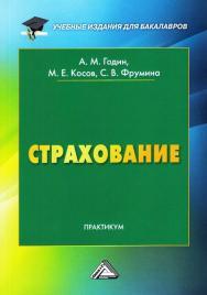 Страхование ISBN 978-5-394-02684-3