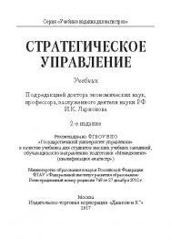 Стратегическое управление ISBN 978-5-394-02728-4