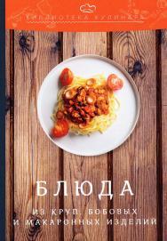 Блюда из круп, бобовых и макаронных изделий ISBN 978-5-394-02739-0