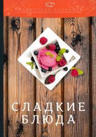 Сладкие блюда ISBN 978-5-394-02762-8