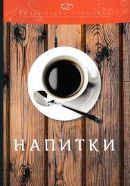 Напитки ISBN 978-5-394-02764-2