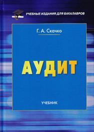 Аудит ISBN 978-5-394-02768-0