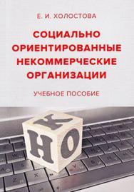 Социально ориентированные некоммерческие организации ISBN 978-5-394-02776-5